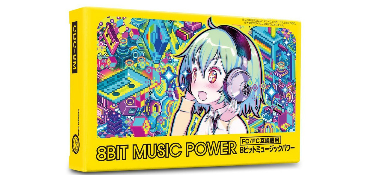 8Bit Music Power Cover
